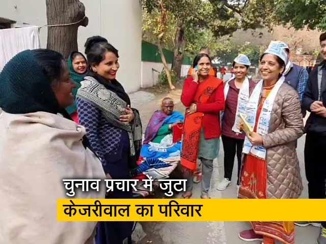 Videos : अरविंद केजरीवाल के लिए डोर टू डोर कैंपेन कर रही हैं उनकी पत्नी-बेटी