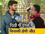 Video : बाबा का ढाबा: दिल्ली चुनाव में किन मुद्दों पर वोट करेगी जनता?