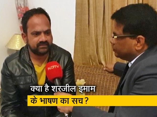 Video : क्या शरजील इमाम ने असम को पाकिस्तान में मिलाने की बात कही है ?