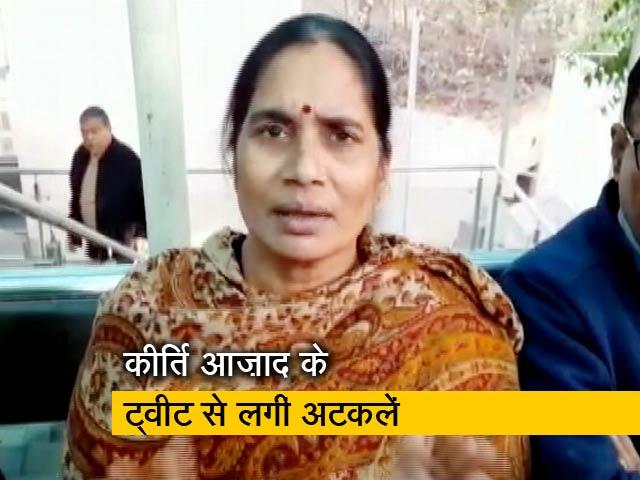 Videos : निर्भया की मां ने राजनीति में जाने की अटकलों को किया खारिज