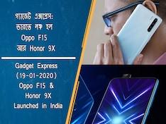 গ্যাজেট এক্সপ্রেস: ভারতে লঞ্চ হল Oppo F15 আর Honor 9X