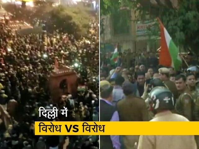 Videos : दिल्ली में CAA का विरोध, प्रदर्शनकारियों के खिलाफ भी सड़कों पर लोग