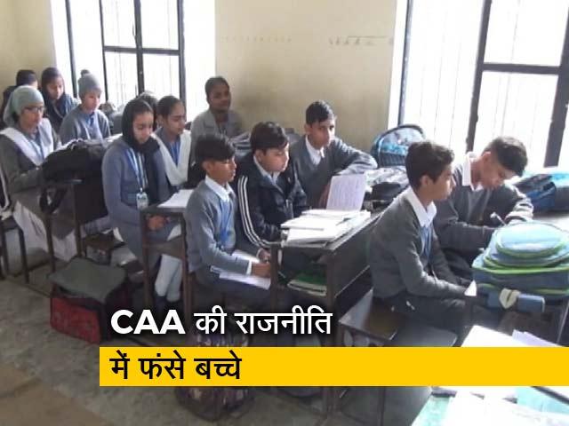 Videos : पंजाब के बरनाला में CAA की राजनीति में फंसे बच्चे