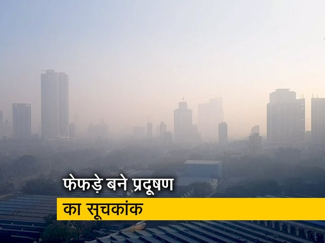 Video : बढ़ते प्रदूषण के चलते मुंबई के बांद्रा में लगे आर्टिफिशियल फेफड़े