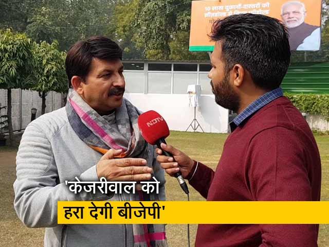 Videos : इस चुनाव में हम BJP के 22 साल के वनवास को दूर करेंगे: मनोज तिवारी