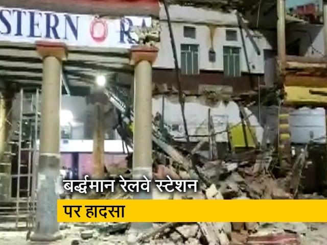 Video : पश्चिम बंगाल के बर्धमान रेलवे स्टेशन का हिस्सा गिरा, कई लोगों के फंसे होने की आशंका