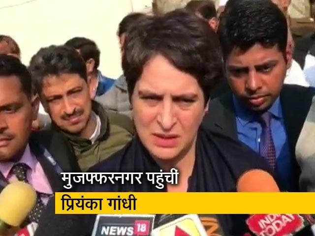 Videos : मुजफ्फरनगर में CAA हिंसा के पीड़ितों से मिलीं प्रियंका गांधी