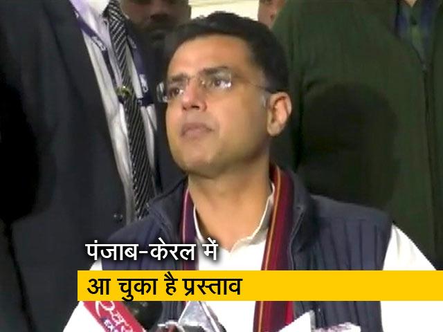 Videos : CAA के खिलाफ प्रस्ताव लाएगी राजस्थान सरकार: सचिन पायलट