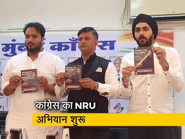 Videos : महाराष्ट्र युवा कांग्रेस ने की नेशनल रजिस्टर ऑफ अनइंप्लॉयड अभियान की शुरुआत