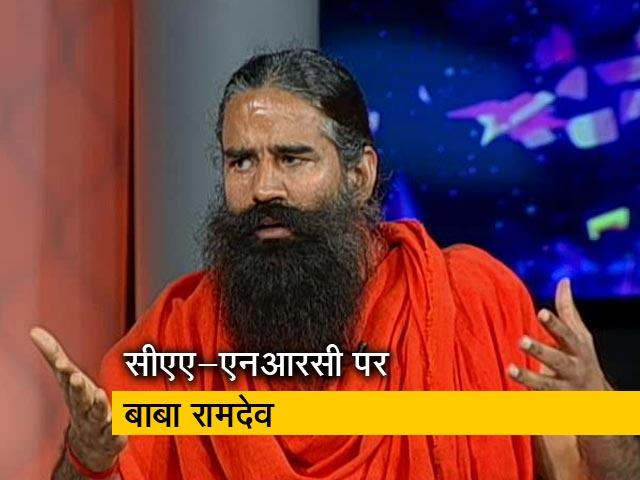 Videos : मुझे जिन्ना वाली नहीं, महात्मा गांधी और भगत सिंह वाली आजादी चाहिए: बाबा रामदेव