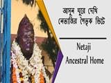 Video : আসুন ঘুরে দেখি নেতাজির পৈতৃক ভিটে