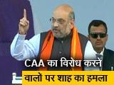 Video : जो CAA का विरोध कर रहा है वह दलित विरोधी है: अमित शाह