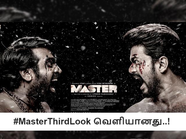 ரியல் வெறித்தனம் நண்பா..! #MasterThirdLook வெளியானது..!