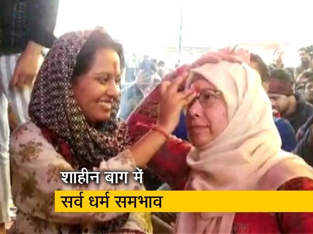 Videos : शाहीन बाग में CAA का अनोखा विरोध, दिखा 'सर्व धर्म समभाव' का भाव