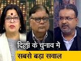 Video : हॉट टॉपिक : दिल्ली के दंगल में केजरीवाल के मुक़ाबले कौन?