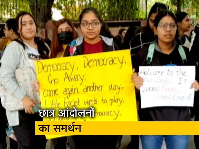 Video : देशभर में चल रहे छात्र आंदोलनों के समर्थन में मानव श्रंख्ला