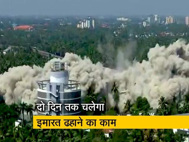 Video : केरल में चंद मिनटों में जमींदोज हुई 18 मंजिला अवैध इमारत