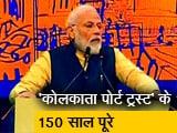 Video : कोलकाता पोर्ट ट्रस्ट के 150 साल पूरे होने पर PM मोदी ने दी बधाई