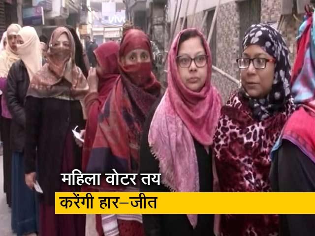 Videos : दिल्ली के चुनाव में हार-जीत का रुख तय करेंगी महिलाएं