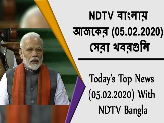 Video : NDTV বাংলায়  আজকের (05.02.2020)  সেরা খবরগুলি