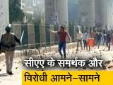 Video : सिटी सेंटर : दिल्ली में CAA विरोधी प्रदर्शनों के दौरान हिंसा, पुलिसकर्मी की मौत