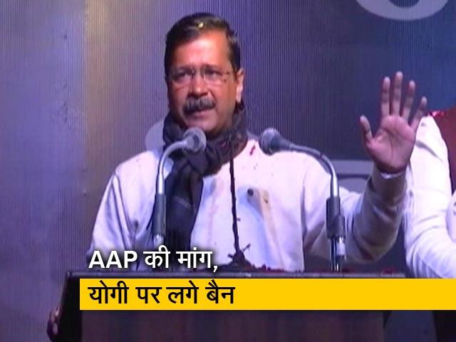 Videos : योगी आदित्यनाथ पर दिल्ली में प्रचार करने पर लगे बैन: AAP