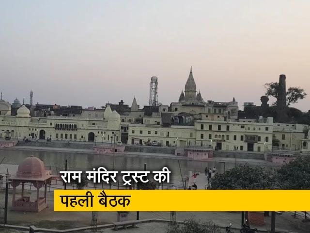 Videos : राम मंदिर निर्माण को लेकर राम मंदिर ट्रस्ट की पहली बैठक