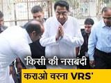 Video : Madhya Pradesh सरकार का अजीबोगरीब फरमान- किसी की नसबंदी कराओ वरना...