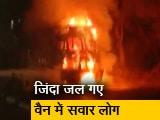 Video : उत्तर प्रदेश के उन्नाव में भीषण सड़क हादसा, 7 लोगों की मौत