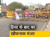 Video : दिल्ली हिंसा के बाद उत्तर प्रदेश ने सील किए बॉर्डर