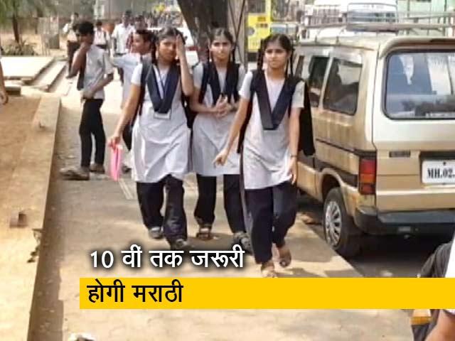Videos : महाराष्ट्र में 10 वीं तक मराठी भाषा की पढ़ाई अनिवार्य बनायी जाएगी