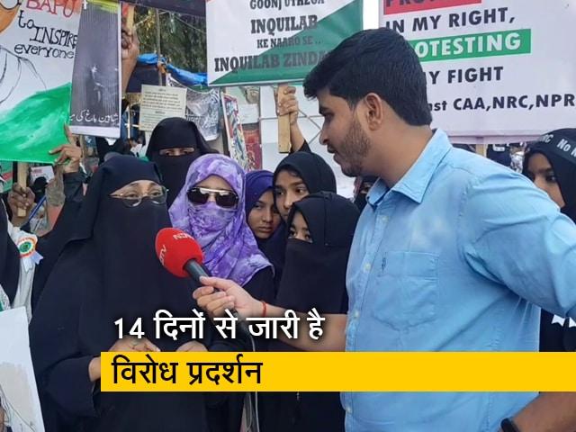 Videos : 'मुंबई बाग' में दिखा अनोखे ढंग का विरोध प्रदर्शन