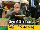 Video : पीएम मोदी ने लिया लिट्टी-चोखे का स्वाद, साथ में पी कुल्हड़ वाली चाय