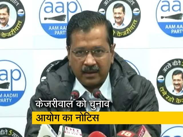 Videos : सिटी सेंटर: वोटिंग से पहले अरविंद केजरीवाल को चुनाव आयोग का नोटिस