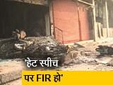 Video : दिल्ली हिंसा पर सरकार के रुख से हाईकोर्ट नाराज