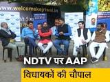 Video : AAP विधायकों ने बताया- कैसे टूटा BJP का चक्रव्यूह?