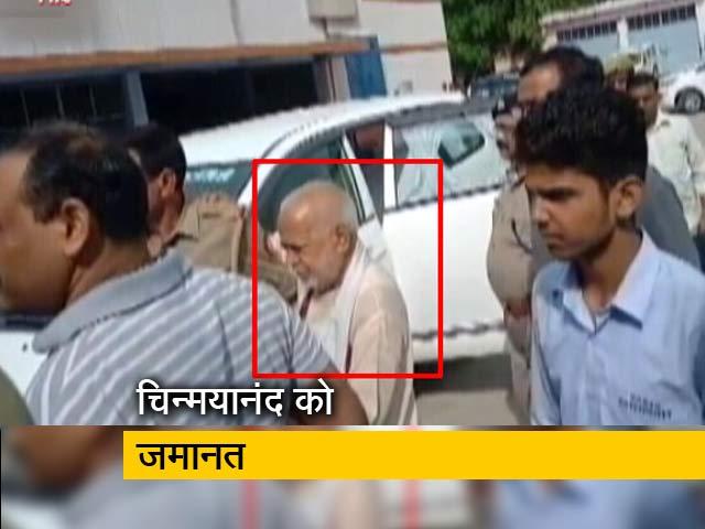 Videos : बलात्कार के मामले में पूर्व केंद्रीय मंत्री चिन्मयानंद को मिली जमानत