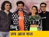 Video : Love Aaj Kal Movie Review: जानें कैसी है Sara Ali Khan और Kartik Aaryan की फिल्म