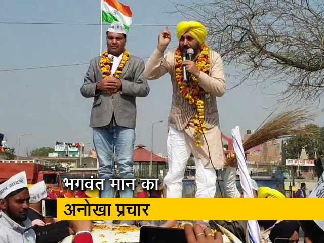 Videos : गाड़ी छत पर बैठकर भगवंत मान ने किया AAP के लिए प्रचार