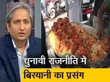 Video : रवीश कुमार का प्राइम टाइम : दिल्ली चुनाव - बिरयानी का सियासी झूठ और रोज़गार का फ़रेब