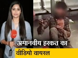 Video : सिटी सेंटर: राजस्थान में चोरी के आरोप में दो दलित युवकों की पिटाई