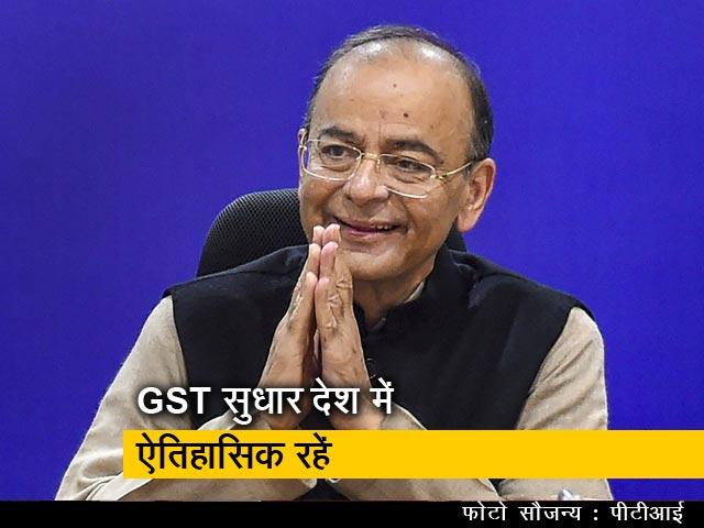 Videos : FM निर्मला सीतारमण ने पूर्व वित्त मंत्री व GST के 'शिल्पकार' अरुण जेटली को श्रद्धांजलि दी