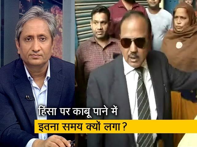 Videos : रवीश कुमार का प्राइम टाइम: दिल्ली दंगा- NSA डोभाल को क्यों उतरना पड़ा सड़कों पर?