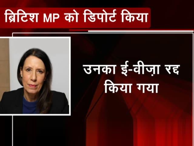 Videos : भारत की कश्मीर नीति की आलोचक ब्रिटिश सांसद को एयरपोर्ट से वापस लौटाया