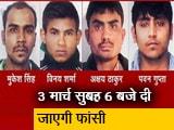 Video : Nirbhaya Case: दिल्ली की अदालत ने दोषियों का नया डेथ वारंट किया जारी