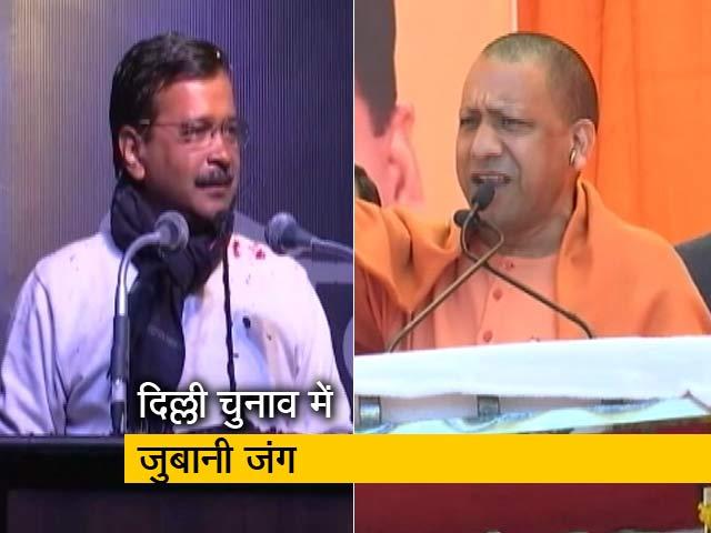 Video : योगी आदित्यनाथ ने केजरीवाल का बताया पाक कनेंक्शन, AAP ने की बैन की मांग