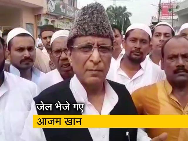 Videos : पत्नी और बेटे समेत जेल भेजे गए SP सांसद आजम खान