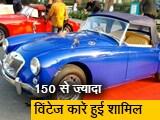 Video : दिल्ली की सड़कों पर विंटेज कारों का जलवा