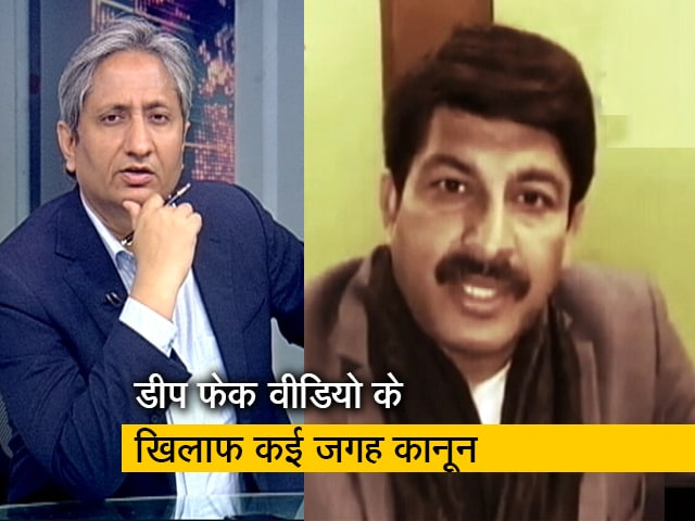 Videos : रवीश कुमार का प्राइम टाइम: क्या है फेक न्यूज का नया सरगना डीप फेक वीडियो?