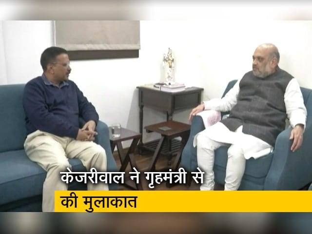Videos : अरविंद केजरीवाल ने गृहमंत्री अमित शाह से की मुलाकात, कहा- दिल्ली के विकास को लेकर दोनों नेता सहमत